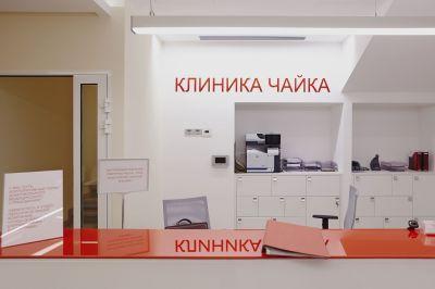 Суд приостановил работу клиники сети «Чайка» по требованию Роспотребнадзора