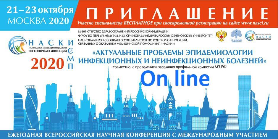 moskva-priglashenie_2020_korrekt_(daty_vernye_on_line).jpg (186 KB)